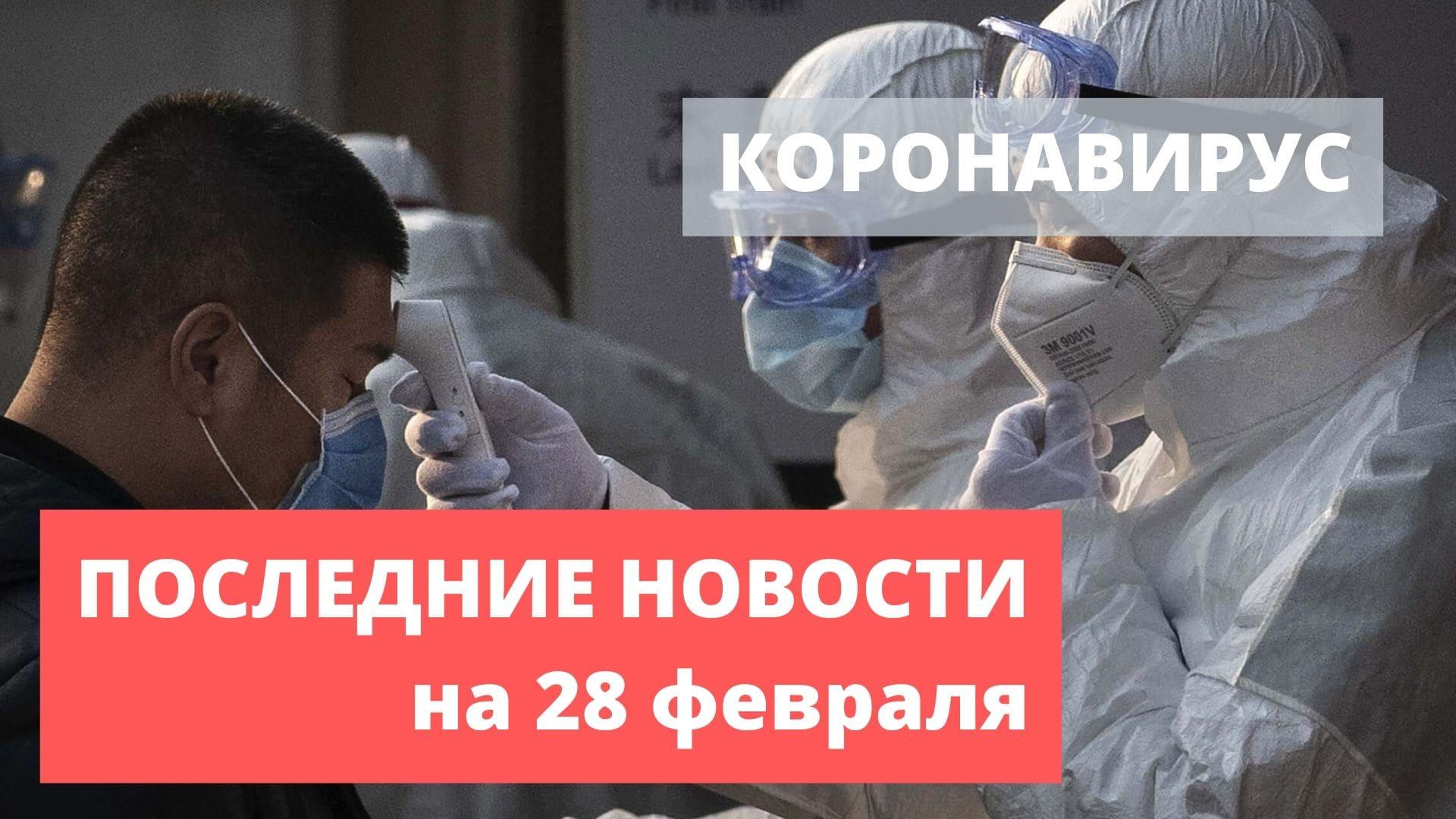 КОРОНАВИРУС-новости-на-28-февраля