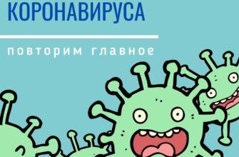 Как организовать эффективную защиту от коронавируса?