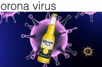 Почему возникают смешные мемы про коронавирус
