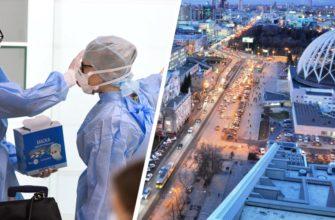 Последние новости о коронавирусе в Екатеринбурге и Свердловской области